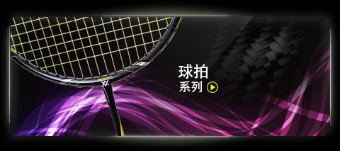 Maxx Racket